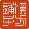 hanfangpuzi